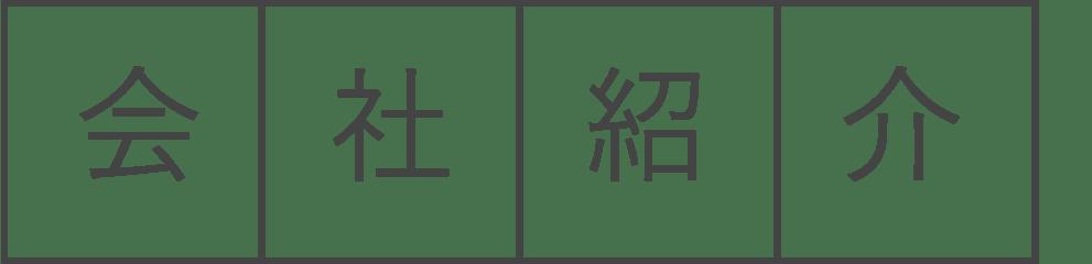 株式会社長崎西部建設の会社紹介