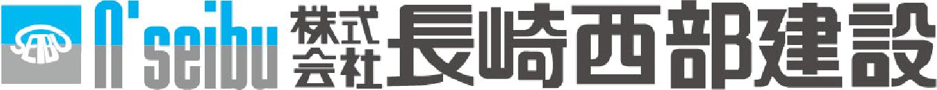 株式会社長崎西部建設