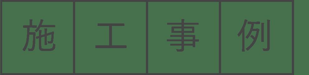 株式会社長崎西部建設の施工事例